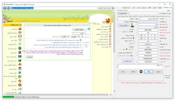 نرم افزار ثبت نام وام ازدواج (نسخه ساده)