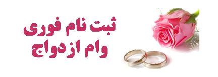 ثبت نام فوری وام ازدواج